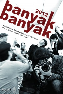 バニャバニャ団体展2012
